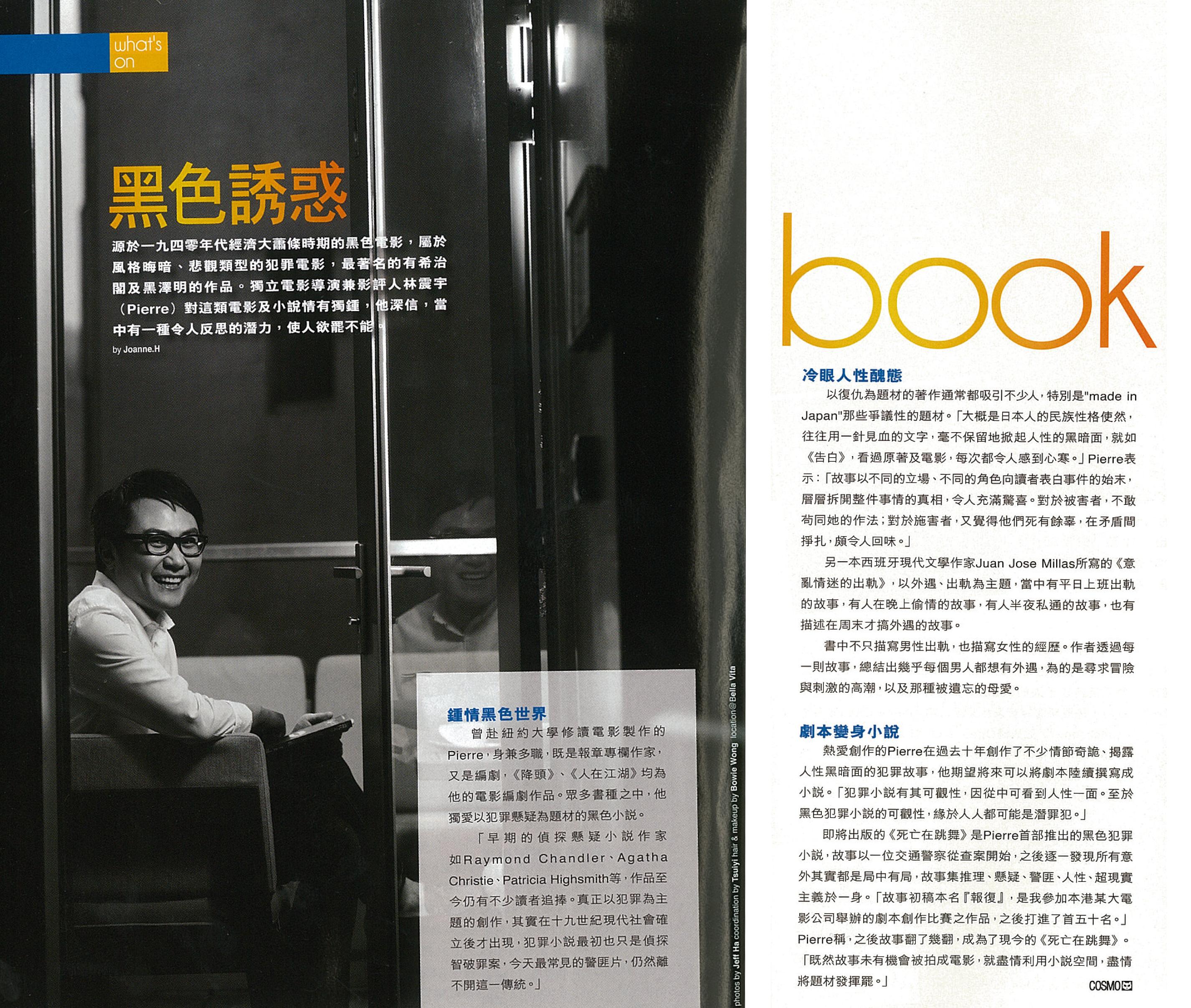 Cosmopolitan HK.