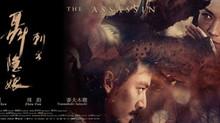 [金像獎系列] 《刺客聶隱娘》:沒有人還這樣拍電影