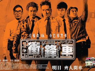 [討論香港系列]《衝鋒車》:後雨傘運動電影