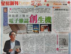 星島日報副刊. SingTao Newspaper.