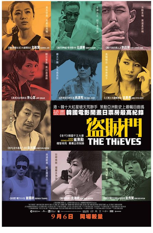 The-Thieves_poster.jpg