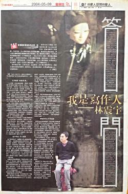 明報副刊. MingPao Newspaper.