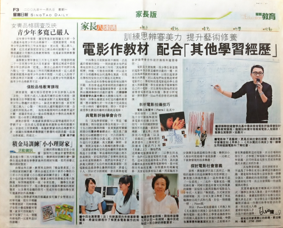 星島日報教育版. SingTao Newspaper Eduaction