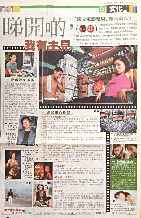 成報文化版. SingPao Newspaper.