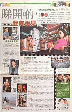 成報文化版. SingPao Newspaper.