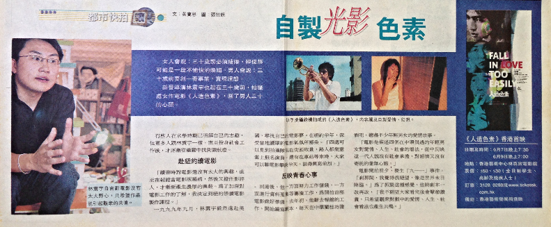 明報副刊. MingPao Newspaper.