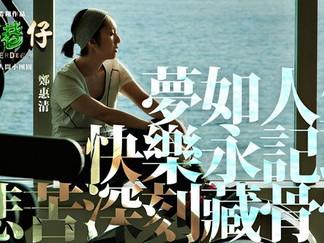 《香港仔》:人醜還是戲醜?