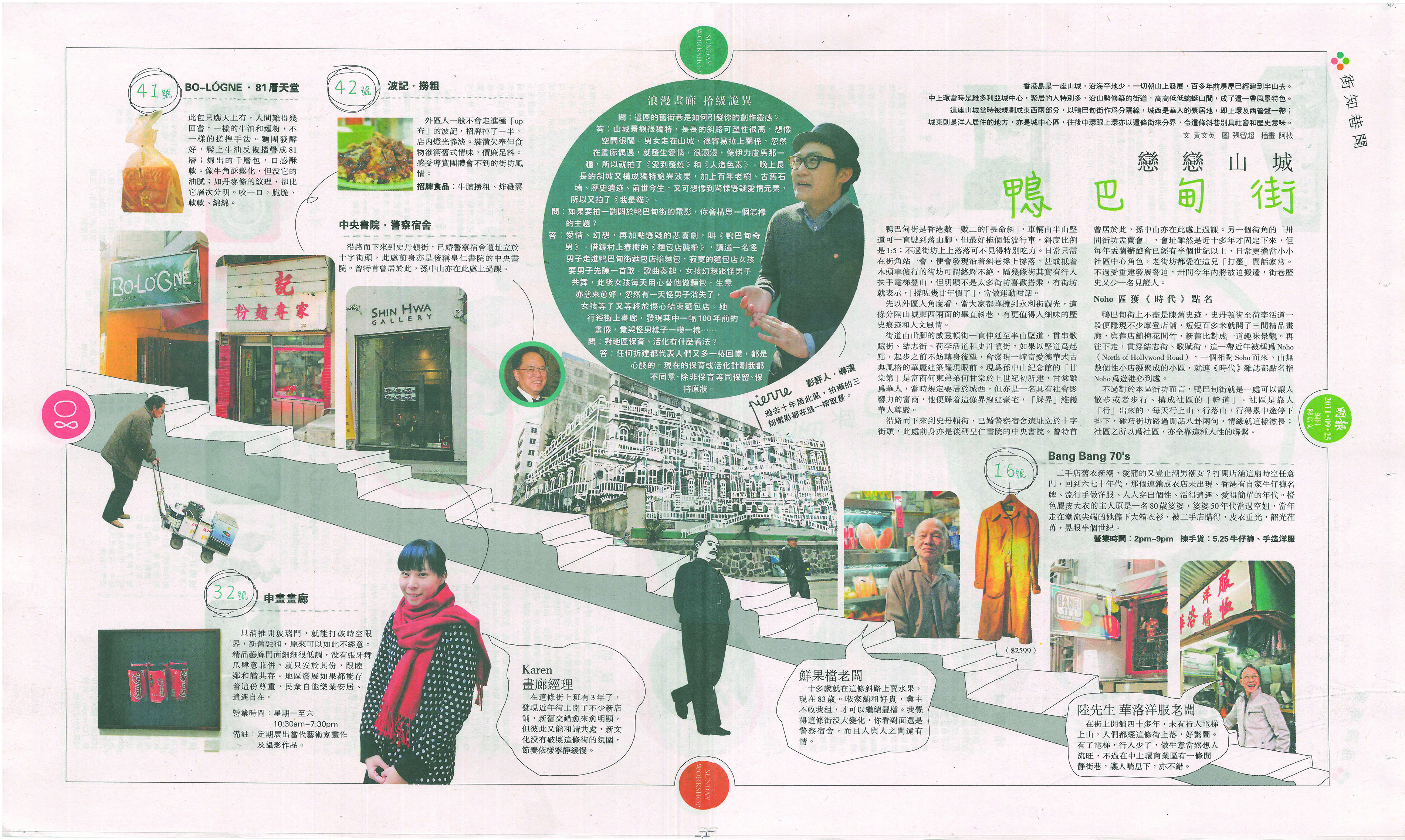 明報副刊. MingPao Newspaper