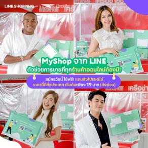 สิทธิพิเศษจาก LINE MyShop
