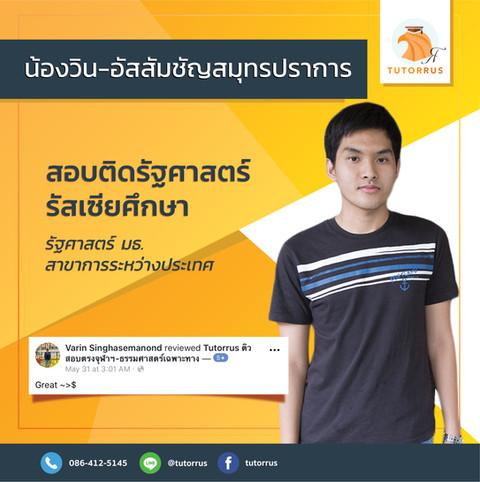 BIR TU BMIR TU Thammasat tcas 63 64 65 ติวรัฐศาสตร์ รัฐศาสตร์ อินเตอร์ เรียนพิเศษรัฐศาสตร์ ที่ไหนดี