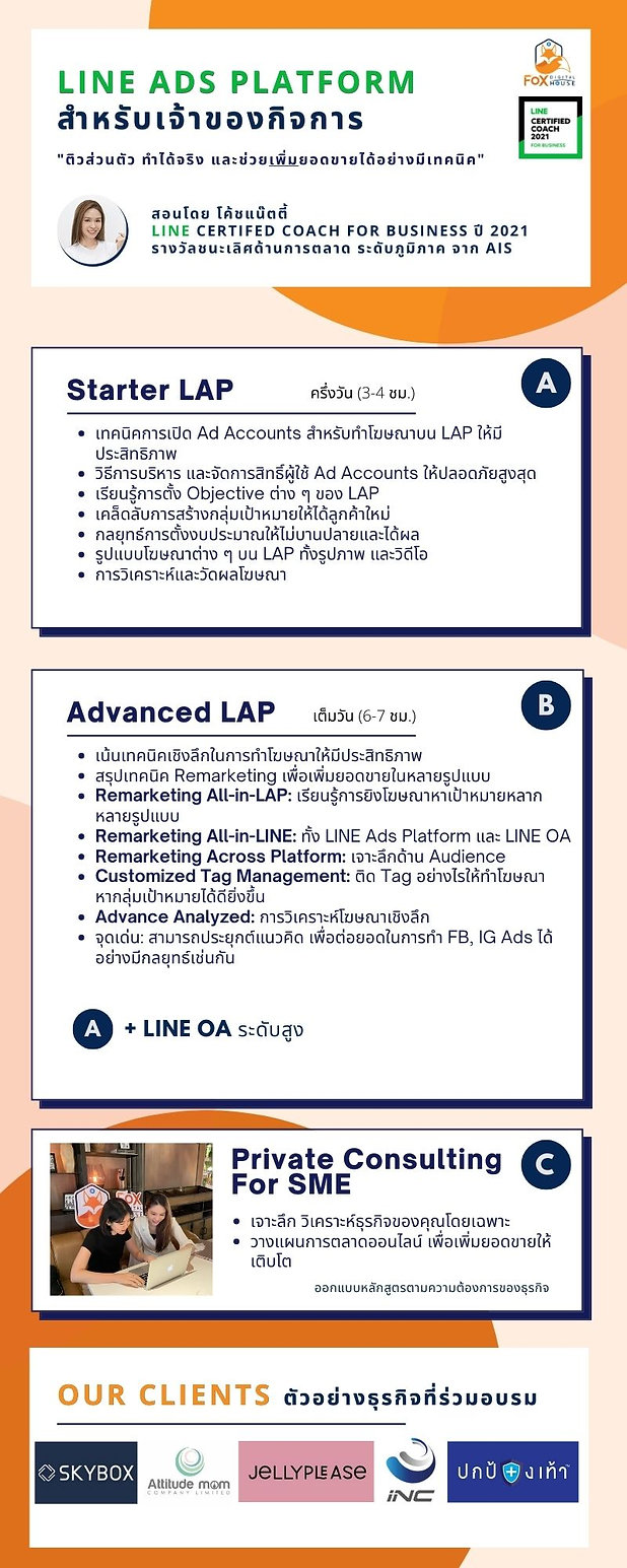 เซียน LINE OA.jpg