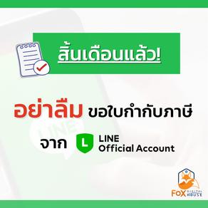 วิธีขอใบกำกับภาษี จาก LINE Official Account