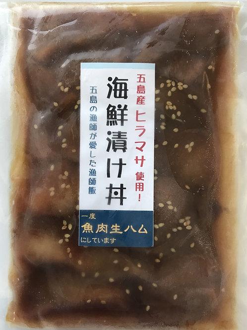海鮮漬け丼 ヒラマサ (黒)