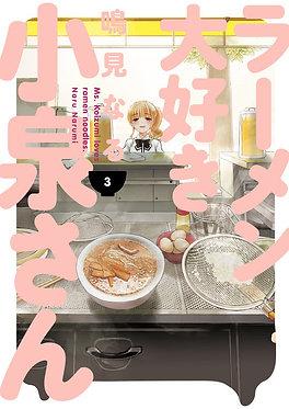 Ms. Koizumi Loves Ramen Noodles Vol. 3
