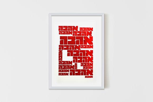 Ahava Red 50X70 cm
