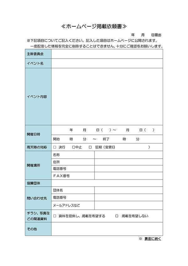 ホームページ掲載依頼書-01.jpg