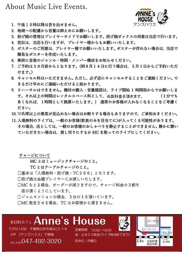 Live規約.jpg