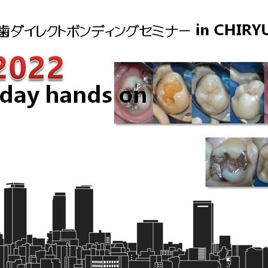 日程未定【2022年分先行予約】佐藤貴彦先生CR臼歯⑧