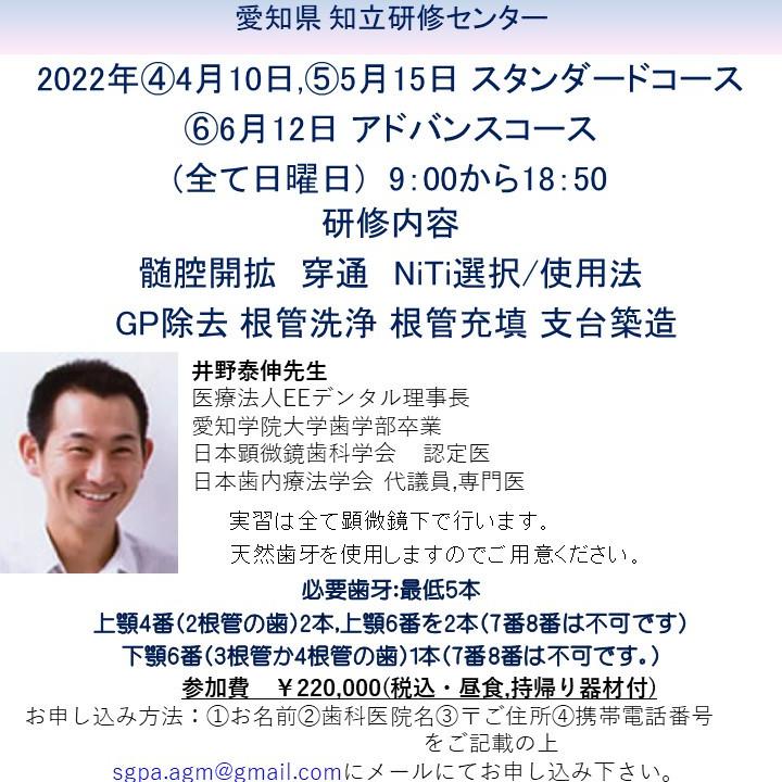 【キャンセル待ち】井野泰伸先生2022年エンド実習会④スタンダードコース