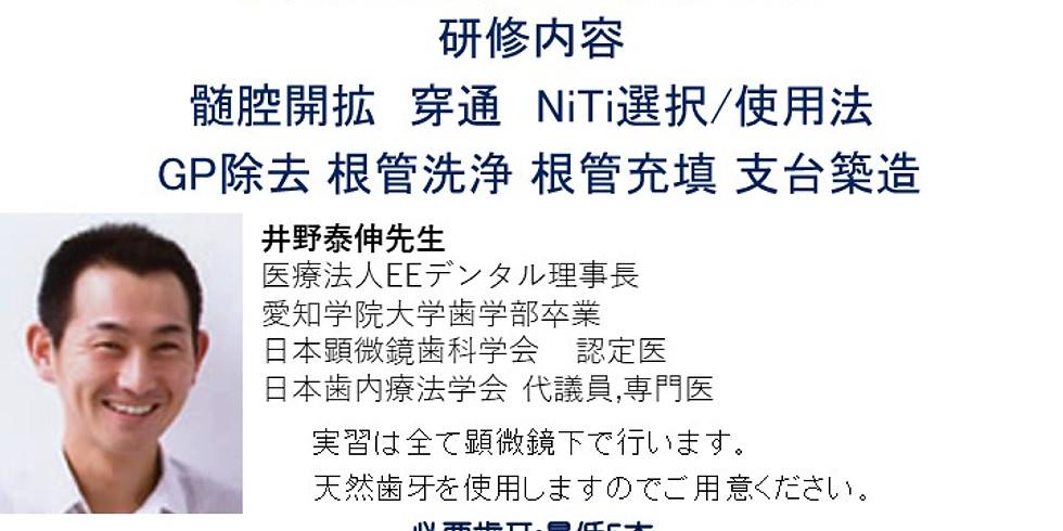 【キャンセル待ち】井野泰伸先生2022年エンド実習会⑥アドバンスコース