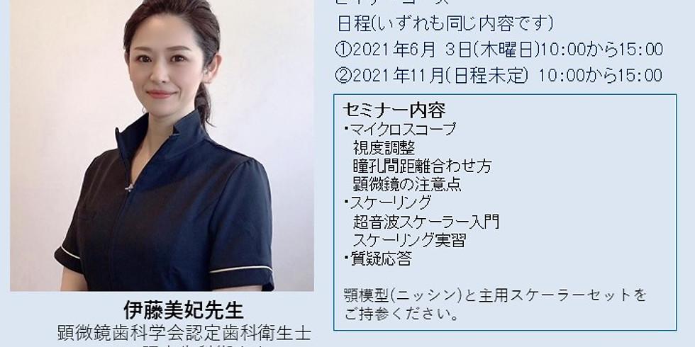 歯科衛生士マイクロセミナー (1)