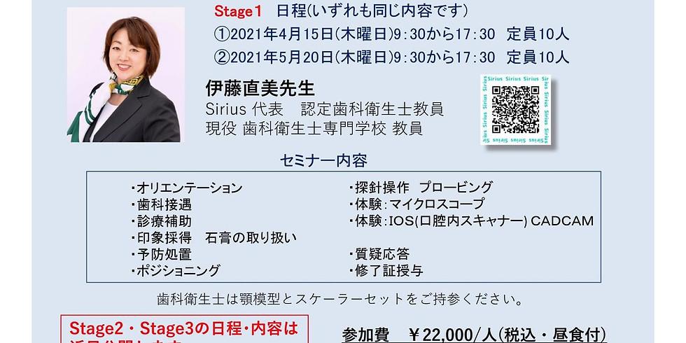 【満員御礼】新入スタッフ(DH,DA)向けセミナー 第2回