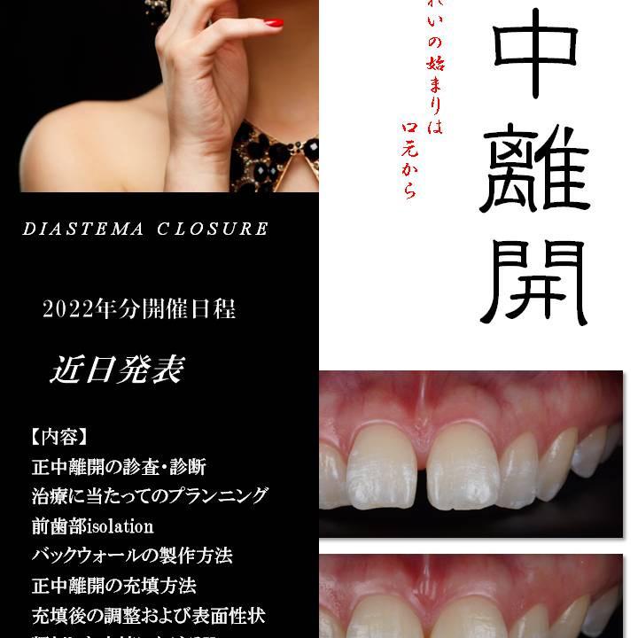 日程未定【2022年分先行予約】佐藤貴彦先生 前歯CR修復(正中離開)
