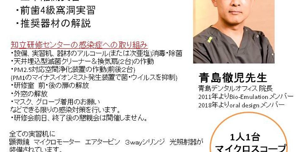 【満員御礼】青島徹児先生 CR研修会