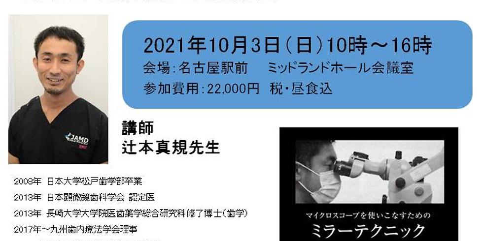 10/3 辻本真規先生講演会in名古屋