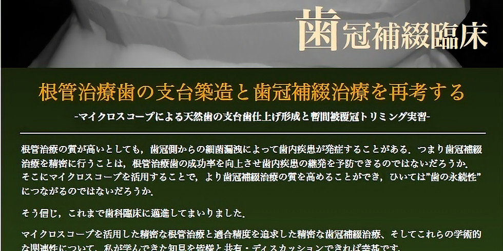 【満員御礼】山村啓介先生 形成・プロビ ハンズオン