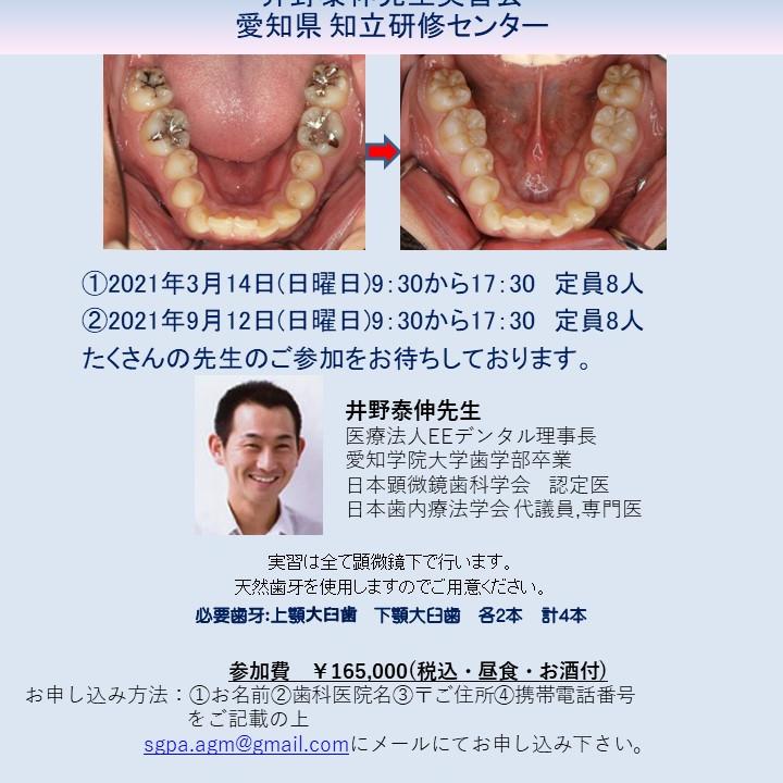 【満員御礼】最終回・井野泰伸先生CR実習会⑩
