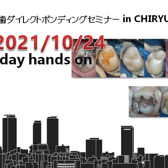 日程変更【10月24日】佐藤貴彦先生CR臼歯⑦