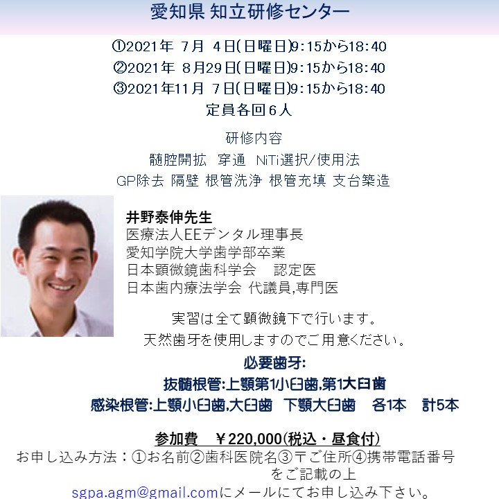 【満員御礼】井野泰伸先生2021年エンド実習会②