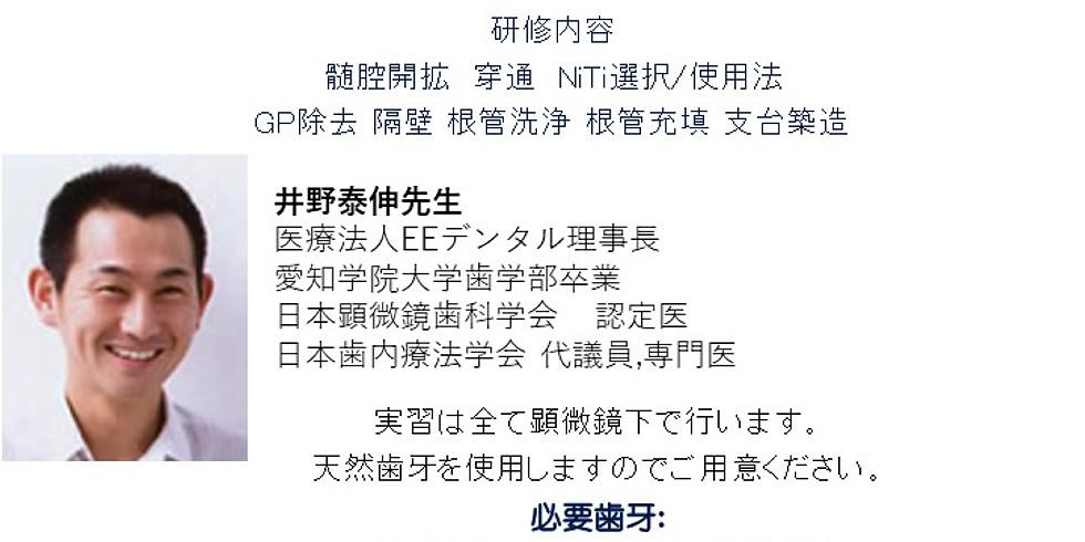 【満員御礼】井野泰伸先生2021年エンド実習会③