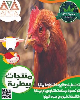 veterinary product
