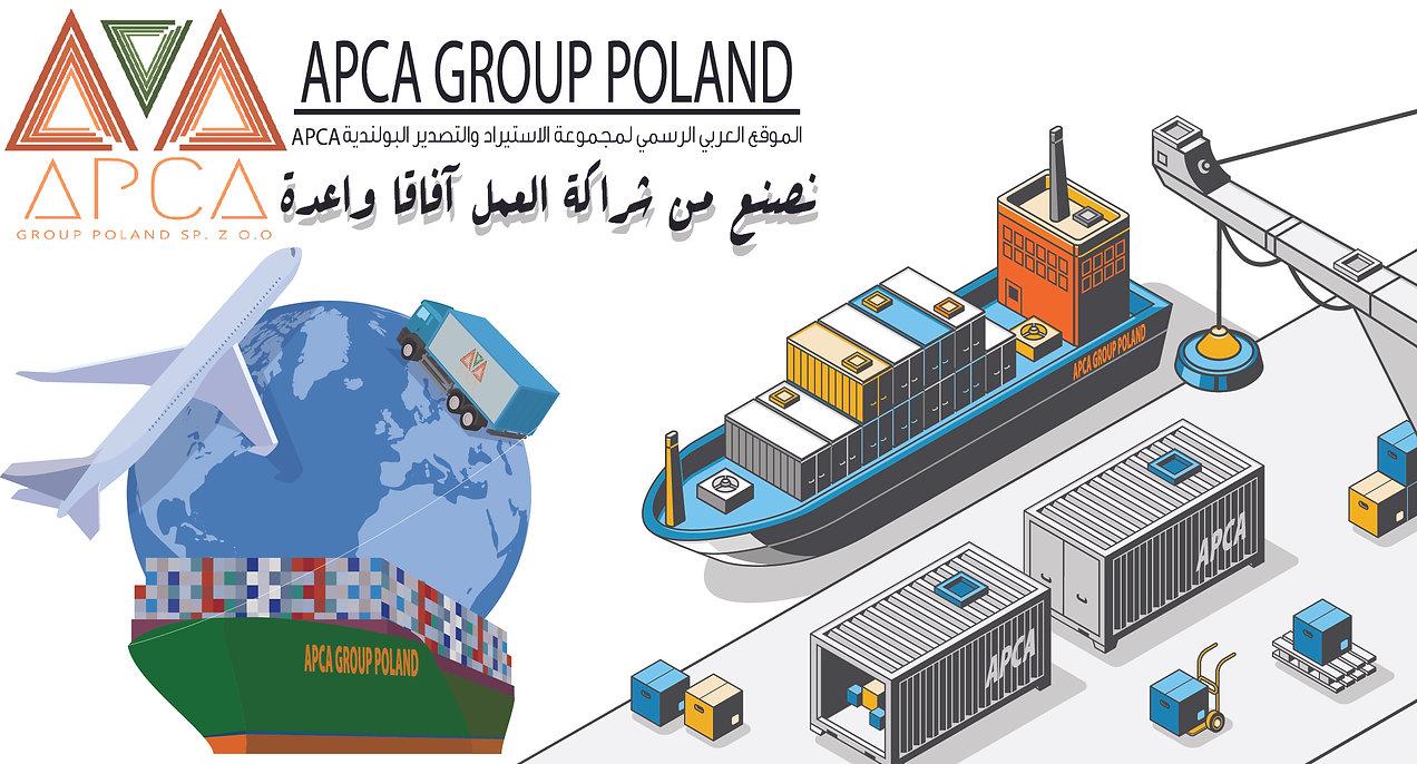 APCA GROUP POLAND ARABIC WBSITE