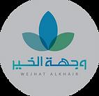 Wejhat Alkhair - Logo.png