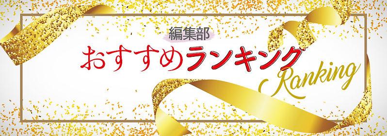 manabikata_ranking_newyear2019.jpg