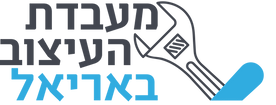 לוגו מעבדת עיצוב אריאל