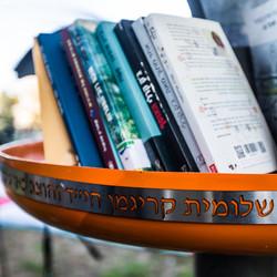 ספרייה ציבורית קהילתית