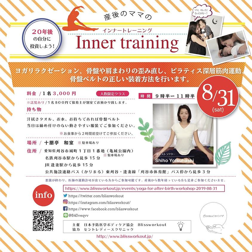 yoga for after birth workshop 2019-08-31