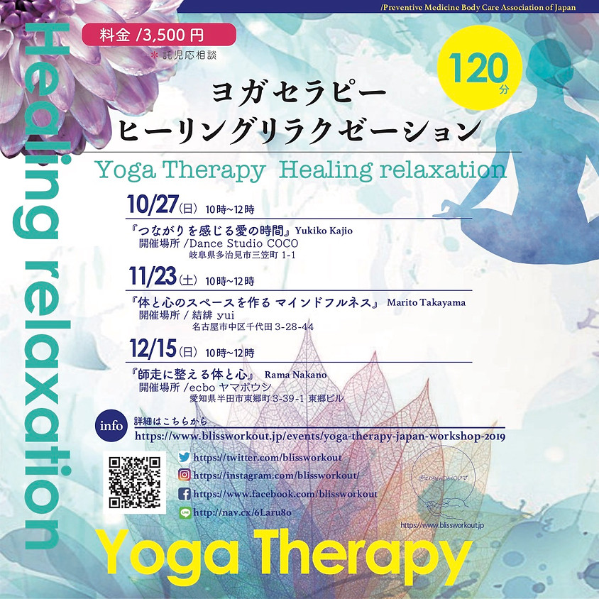 Yoga Therapy Japan Workshop 2019-10-12