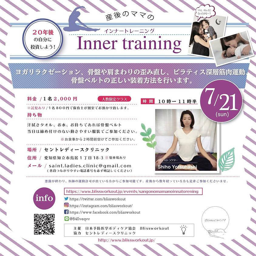 産後のママのインナートレーニング