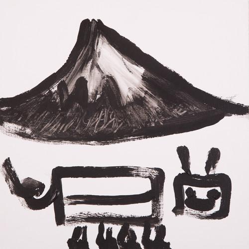 小さい富士ロバ−1