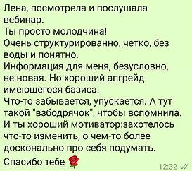 Отзыв Людмила Иванова.jpg