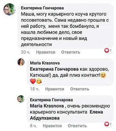 Отзыв Гончарова Екатерина 2019.09.03 Коп