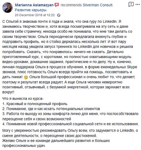 2018-12-20 - Марианна Асламазян.png