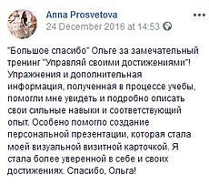2016-12-24 - Анна Просветова.png