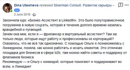 2018-06-02 - Дина Утешева.png