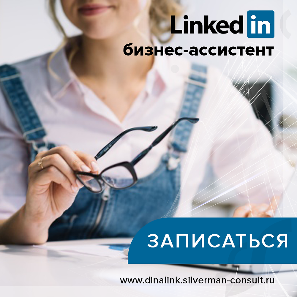 www.dinalink.silverman-consult.ru